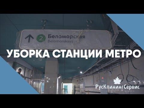 Уборка станции метро Беломорская 2018