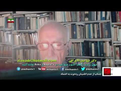 نظری به تاریخ مهاجرت وسکونت مردمان ایران (11)  گفتاری از دکتر ضیا صدر الاشرافی