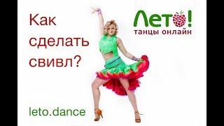 Танцы для похудения. Как сделать тонкую талию?