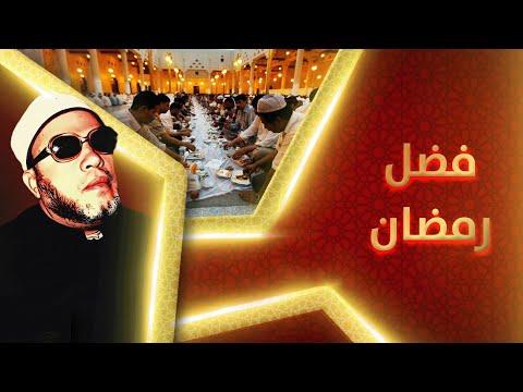 روائع خطب الشيخ كشك - فضل شهر رمضان