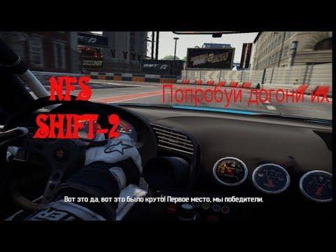 Прохождение карьеры NFS Shift- 2