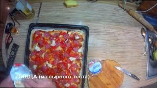 Домашняя пицца. Рецепт вкусной пиццы с сырным слоеным тестом.