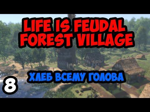 Скачать Life is Feudal:Forest Village #8 - Хлеб всему голова - смотреть  онлайн - Видео