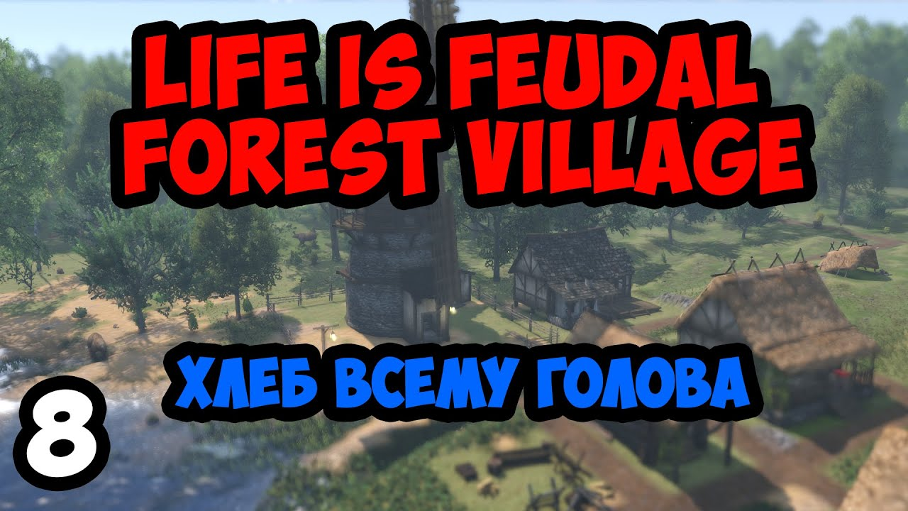 Скачать Life is Feudal:Forest Village #8 - Хлеб всему голова