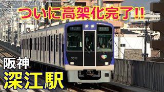 【高架化完了!!】阪神本線・深江駅にて/2019年12月