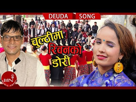 New Deuda Song 2074/2018   Chulthima Riban By Bhuwan Dahal & Niruta Khatri