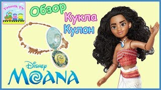Кукла Моана Кулон Моаны распаковка обзор MOANA Disney doll review