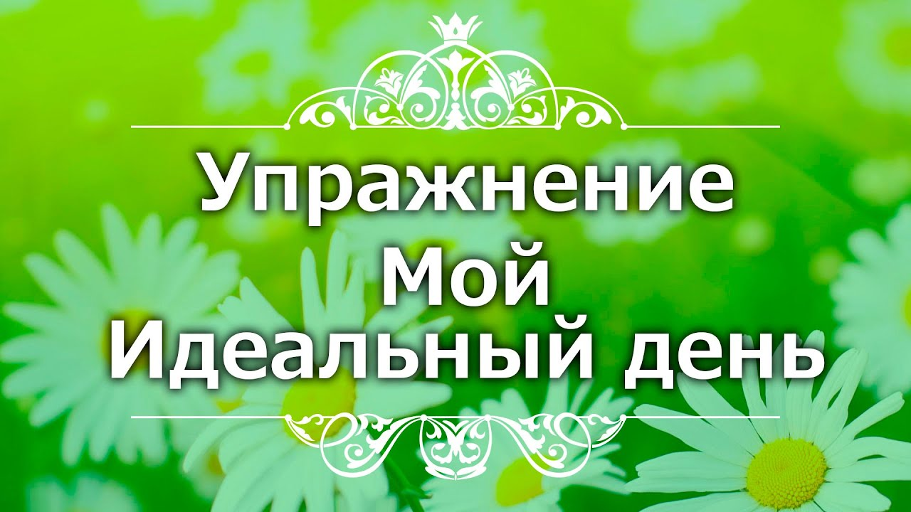 Екатерина Андреева - Упражнение Мой Идеальный день