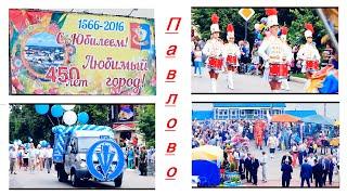 Павлово: День Города (09.07.2016). Юбилей 450 лет.