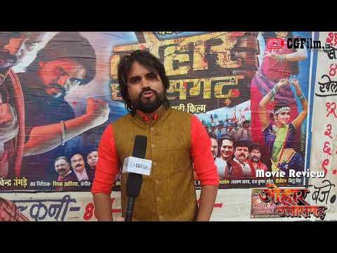जोहर छत्तीसगढ़ -Johar Chhattisgarh || Cg Film | Actor/Producer Raj Sahu || About Film 2020
