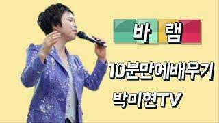 바램 노사연 (가사) 10분만에배우기 박미현노래교실