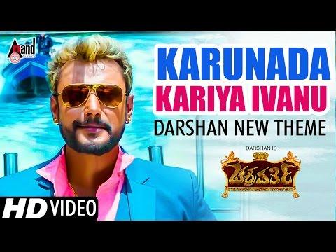 Karunaada Dalapathi   Karunaadina Kariya Ivanu   Darshan New Theme Song 2017   Supreeth Gandhara