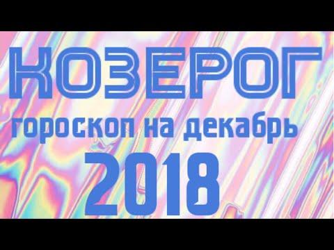КОЗЕРОГ гороскоп на декабрь 2018! Коротко и в точку!