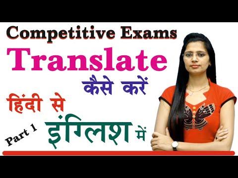 How to Translate Hindi to English | हिंदी से इंग्लिश में Translate कैसे करें by Nidhi Ma'am