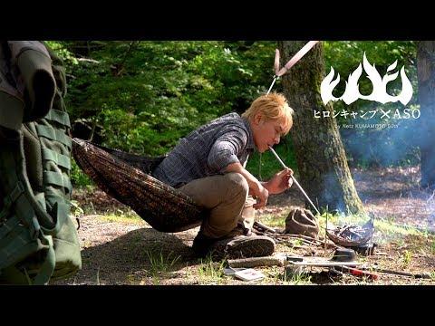 ヒロシキャンプ × ASO ③【 新緑の瀬の本高原でこだわりキャンプ料理 前編】by Netz Kumamoto 50th