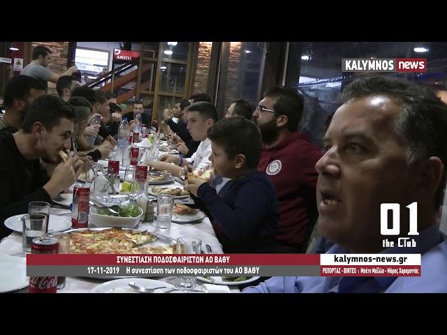17-11-2019     Η συνεστίαση των ποδοσφαιριστών του ΑΟ ΒΑΘΥ