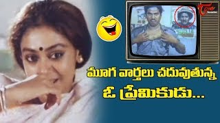 మూగ వార్తలు చదువుతున్న ఓ ఆమాయక ప్రేమికుడు..! ! | Telugu Movie Comedy Scenes Back to Back | NavvulaTV