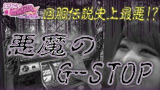 <パチスロ>えりにゃ回胴伝説 #053 マルハン本城店【P-martTV】