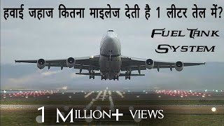Plane 1 liter me kitna Mileage deti hai ? || Fuel tank in hindi.