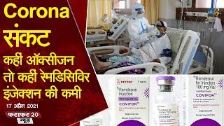 Coronavirus India Update: कोरोना काल का संकट, कहीं Oxygen तो कहीं Remdesivir की कमी