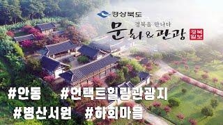 [문화n관광]경북을 만나다] 경북 안동 언택트 힐링 관…