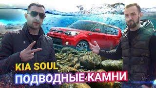 5 БОЛЯЧЕК Kia Soul / На что смотреть при покупке / Подводные камни