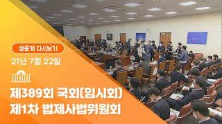 [국회방송 생중계] 제389회 국회(임시회) 제1차 법…