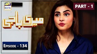 Meri Baji Episode 134 - Part 1 - 8th August 2019 ARY Digital