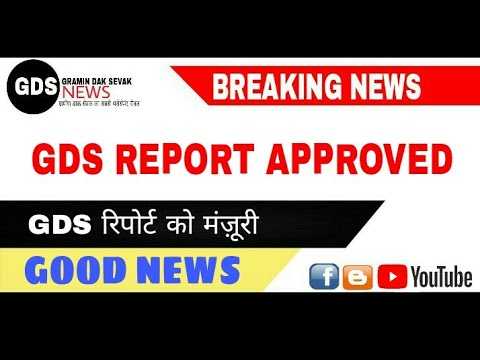 GDS रिपोर्ट को मंज़ूरी l GDS REPORT APPROVED BY FINANCE MINISTRY.