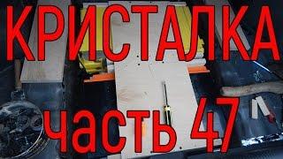 Кристалка часть 47 фальшпол и ниша под АГМ часть 1