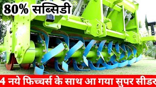 Super Seeder jagatjit | 2020 Model | Subsidy Available in PB HR UP and Uttarperdesh l Full Review
