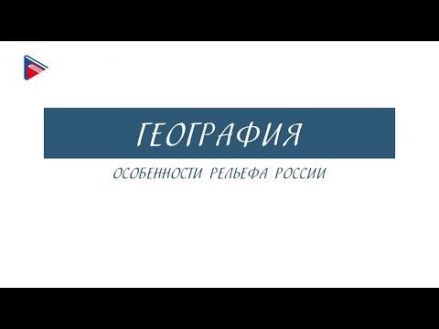 Особенности рельефа россии 8 класс видеоурок