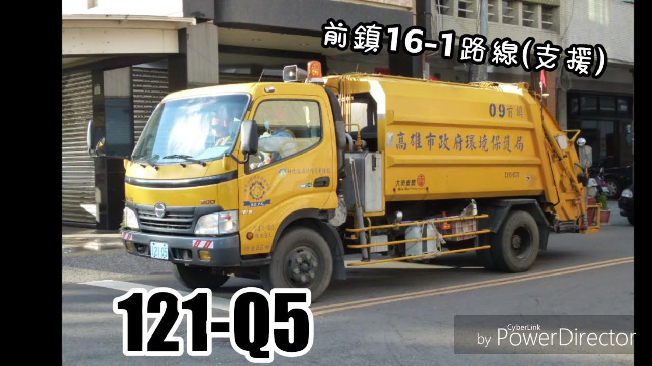 垃圾車影片#51 前鎮16-1路線(支援) 121-Q5進站 - YouTube