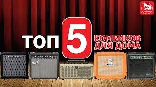 TOP-5 гитарных комбиков для домашнего музицирования ( новые обзоры, Выпуск-9)