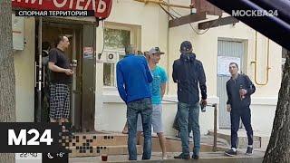 """""""Спорная территория"""": """"мини-отель – много проблем"""" - Москва 24"""