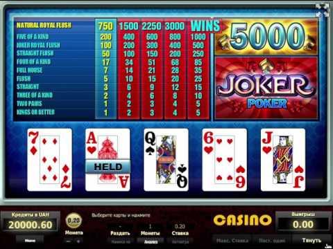 Покер джокер онлайн казино схемы