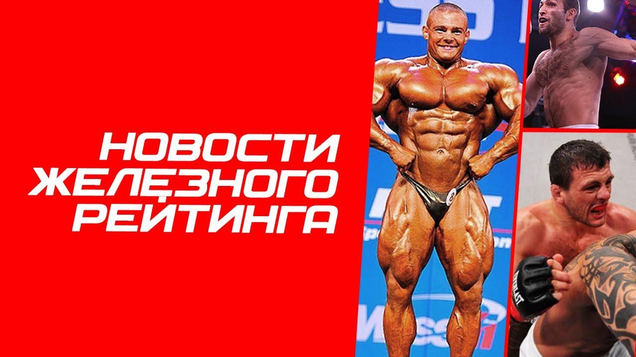 """Новости """"Железного рейтинга"""": Лесуков, Bellator и... # 1"""