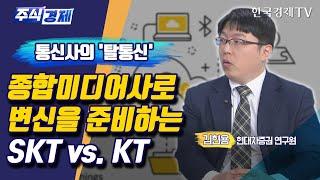 통신사의 '탈통신' 종합미디어사로 변신을 준비하는 SK…