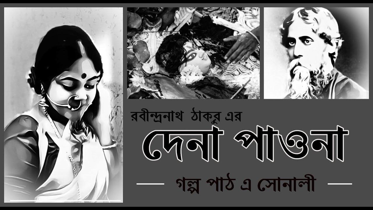 দেনা পাওনা, রবীন্দ্রনাথ ঠাকুর, গল্প পাঠ এ সোনালী, Bengali storytime, Dena Paona, Rabindranath Tagore