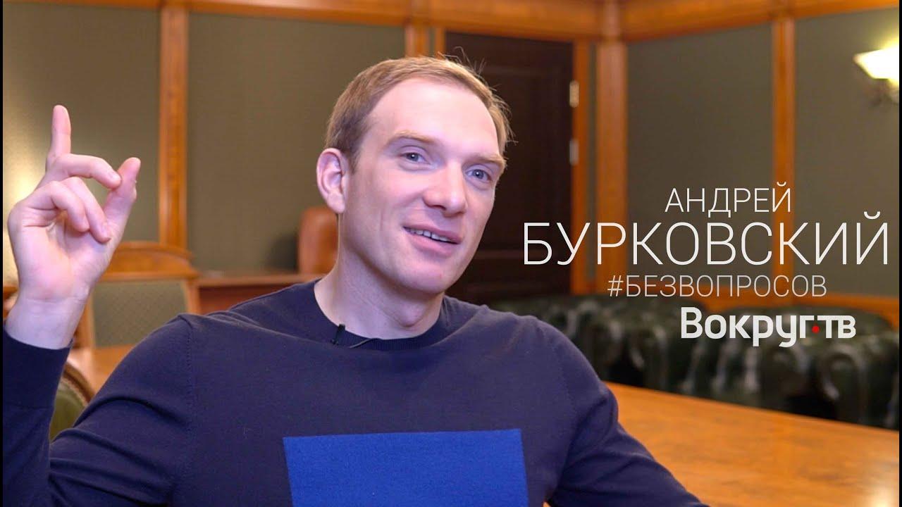 Andrej Burkovskij Foto Biografiya Filmografiya Novosti Vokrug Tv