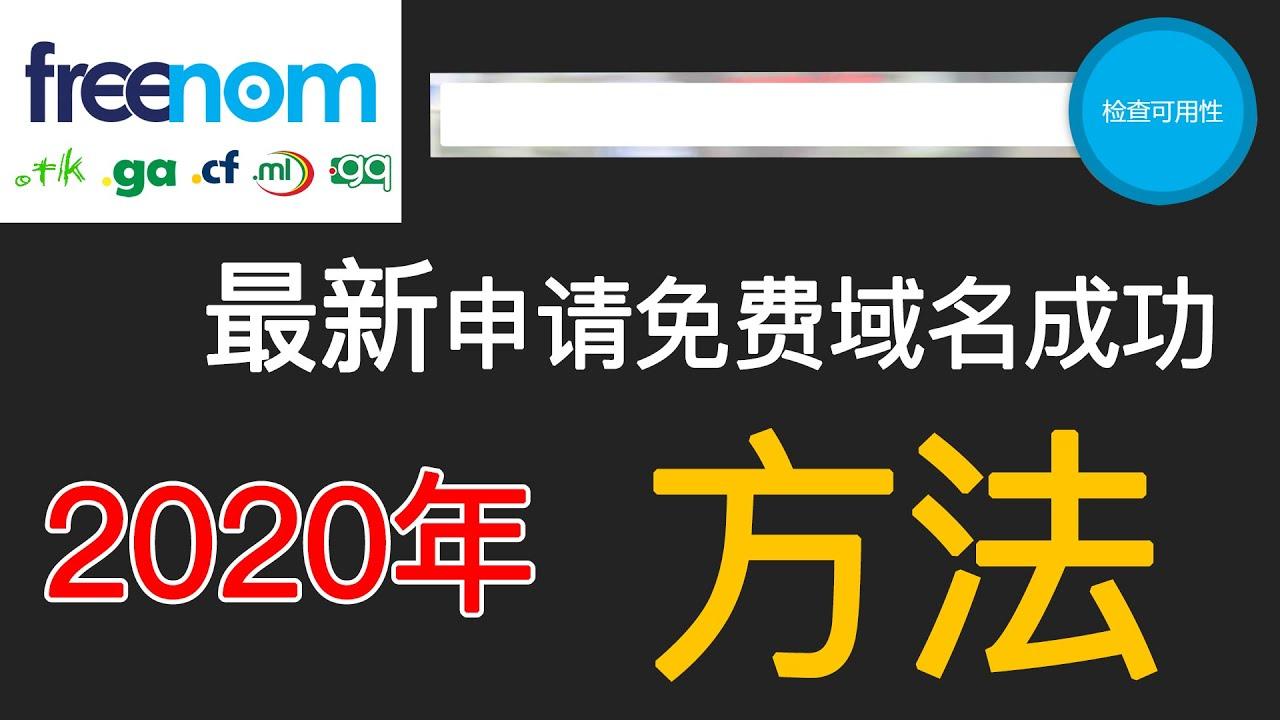 2020年最新Freenom免费域名申请成功方法更新 Get Free Domain