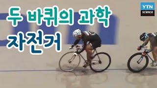 두 바퀴의 과학 자전거 / YTN 사이언스