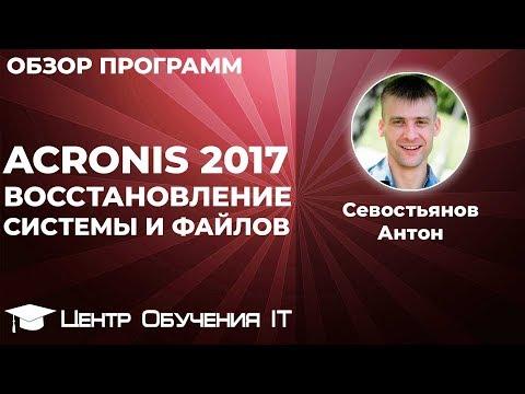 Восстановление системы и файлов в рабочей Windows (Acronis 2017)
