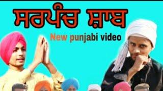 Sarpanch Saab//new Punjabi video//Mr pendu boy