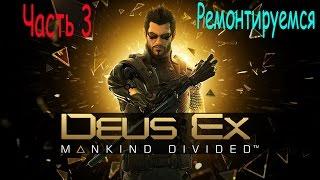 Deus Ex Mankind Divided Бог Из Разделённое Человечество Пытаемся восстановиться после теракта Всем приятного просм