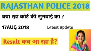 Rajasthan police constable 2018! कोर्ट का फैसला 17 Aug 2018 latest update। In Hindi
