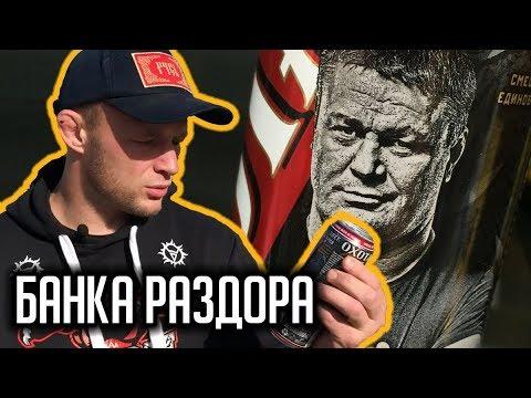 Шлеменко, Тактаров и пиво Охота Крепкое: Банка раздора