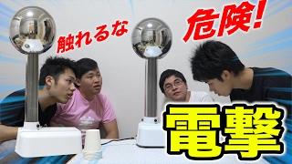 【危険】ガチな電気を作れる機械で髪型セットしたらヤバかった!! thumbnail