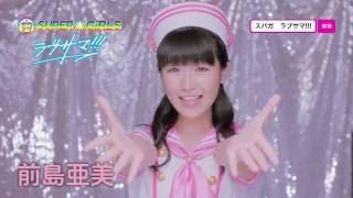 SUPER☆GiRLS / ラブサマ!!! (前島亜美 サビver.) 木戸口桜子 検索動画 25
