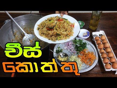Special Cheese Kottu Roti | Sri Lankan Style